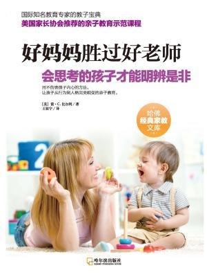 好妈妈胜过好老师:会思考的孩子才能明辨是非[精品]