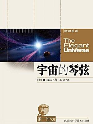 宇宙的琴弦·宇宙的结构套装共2册