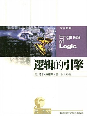 逻辑的引擎