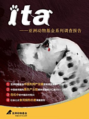 ita——亚洲动物基金系列调查报告