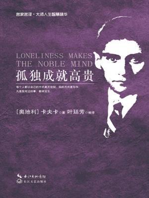 孤独成就高贵[精品]