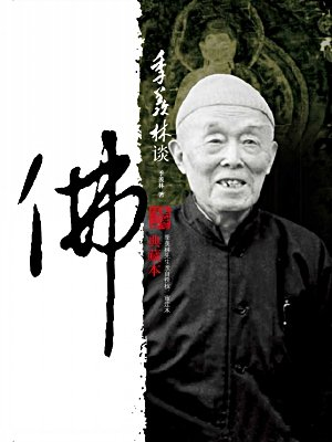 季羡林谈佛(典藏本)