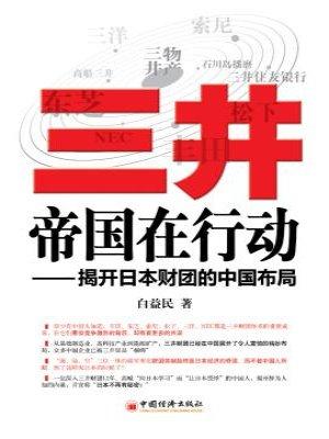 三井帝国在行动:揭开日本财团的中国布局