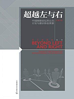 38-超越左与右:网络bbs论坛的意识形态图景