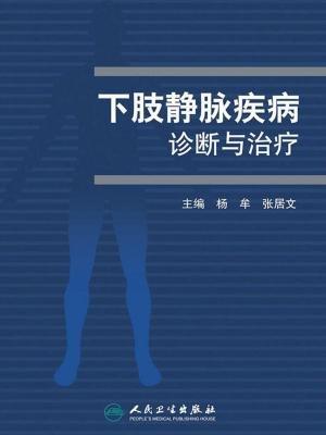 下肢静脉疾病诊断与治疗