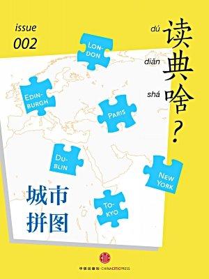 读典啥2·城市拼图