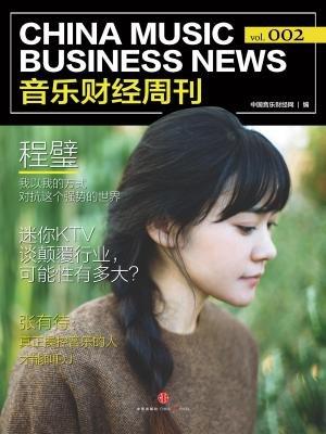 音乐财经周刊002