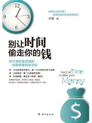 别让时间偷走你的钱:穷忙族财富倍增的自我管理高效法则