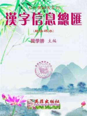 漢字信息總匯(超碼序)