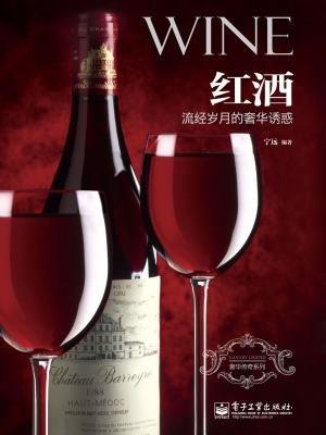 红酒:流经岁月的奢华诱惑   (全彩)