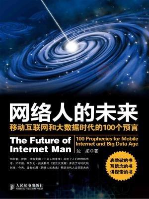 网络人的未来:移动互联网和大数据时代的100个预言[精品]