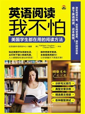 英语阅读我不怕——美国学生都在用的阅读方法