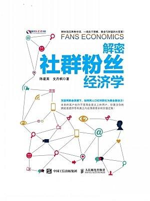 解密社群粉丝经济学