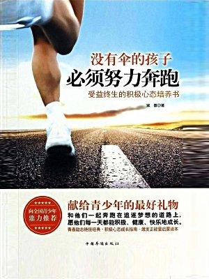 没有伞的孩子必须努力奔跑:受益终生的积极心态培养书