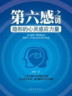 第六感心理学:隐形的心灵感应力量[精品]