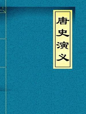 唐史演义-蔡东藩著