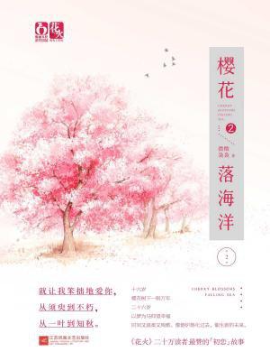 樱花落海洋2