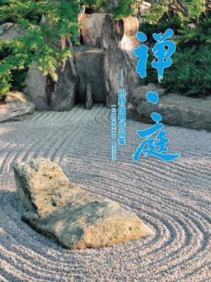 禅·庭——枡野俊明作品集