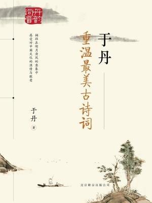 于丹:重温最美古诗词(再版)[精品]