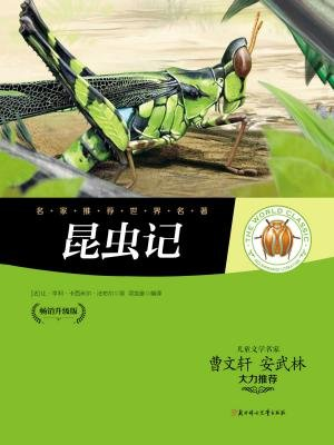 昆虫记-法布尔3[精品]