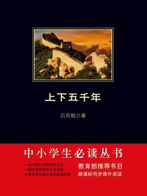 上下五千年(中小学生必读丛书)