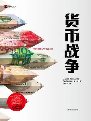 货币战争-詹姆斯·里卡兹[精品]