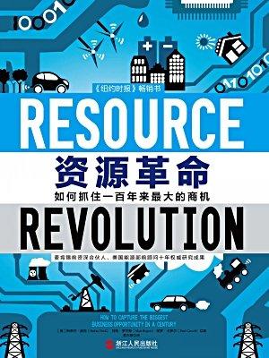 资源革命:如何抓住一百年来最大的商机