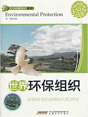人与环境知识丛书:世界环保组织