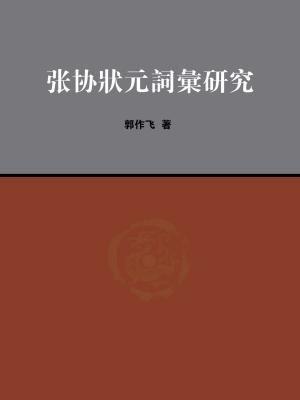 张协狀元詞彙