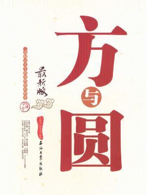 方与圆-阮晓波,侯书森[精品]