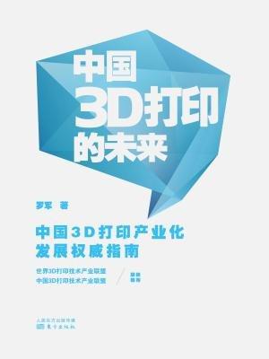 中国3D打印的未来[精品]