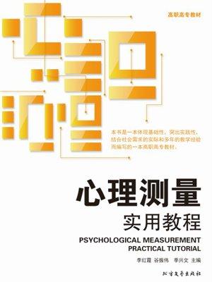 心理测量实用教程