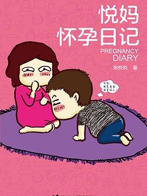 悦妈怀孕日记[漫画]