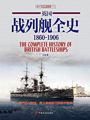 英国战列舰全史 1860-1906