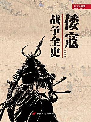 倭寇战争全史
