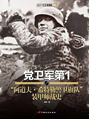 """党卫军第1""""阿道夫·希特勒警卫旗队""""装甲师战史"""