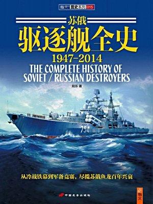 苏俄驱逐舰全史 1947-2014[精品]