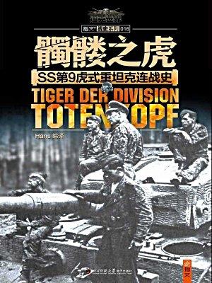 髑髅之虎:SS第9虎式重坦克连战史