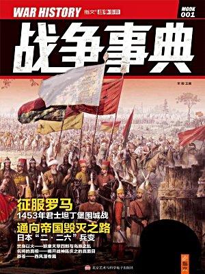 战争事典1