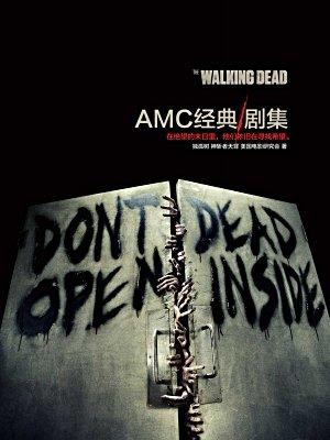 AMC经典剧集行尸走肉