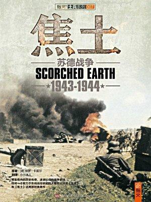 焦土:苏德战争(1943-1944)(套装共2册)
