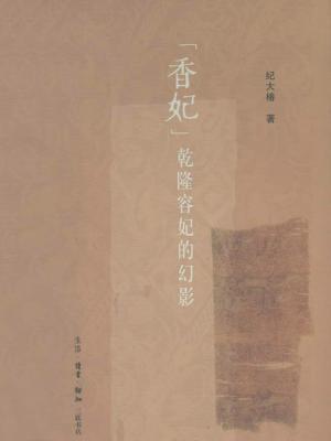 """""""香妃"""":乾隆容妃的幻影"""
