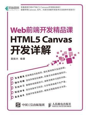 HTML5 Canvas开发详解(Web前端开发精品课)