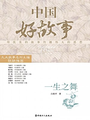 中国好故事:一生之舞-白艳平