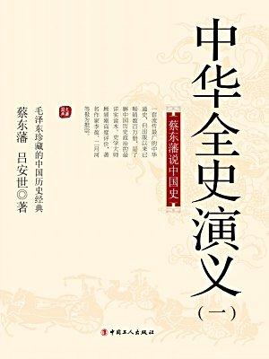 蔡东藩说中国史:中华全史演义