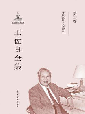 王佐良全集·第三卷