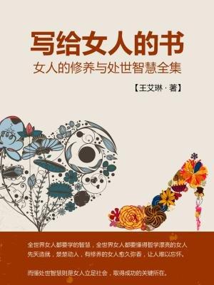 写给女人的书:女人的修养与处事智慧全集
