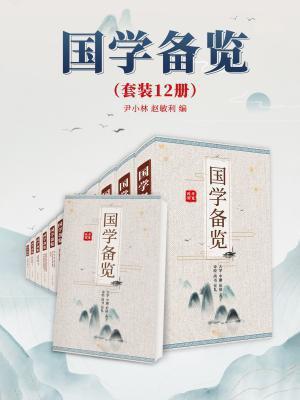 国学备览(套装共12册最全国学合辑)