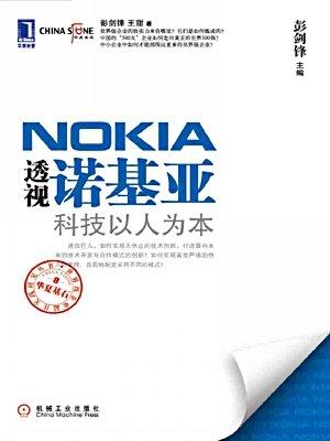 透视诺基亚:科技以人为本
