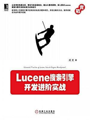 Lucene搜索引擎开发进阶实战